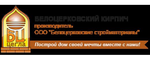 Белоцерковский кирпич